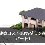 建築コスト10%ダウン術 パート1