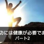 成功には健康が必要である パート2