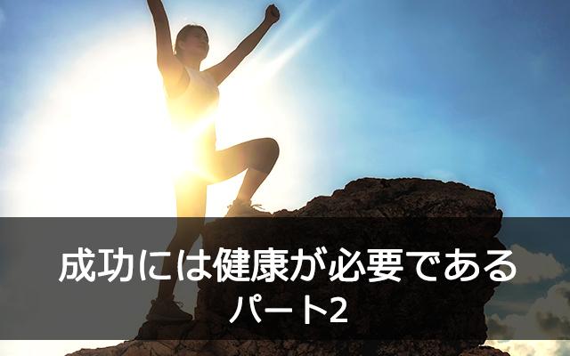 成功には健康が必要である_6