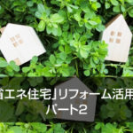 「省エネ住宅」リフォーム活用法 パート2