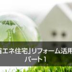 「省エネ住宅」リフォーム活用法 パート1