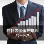 「理想の営業マン」のつくり方  パート2