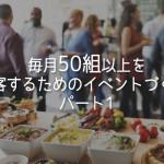 毎月50組以上を集客するためのイベントづくり パート1