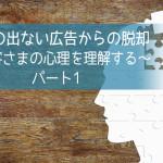 反応の出ない広告からの脱却 〜お客さまの心理を理解する〜 パート1