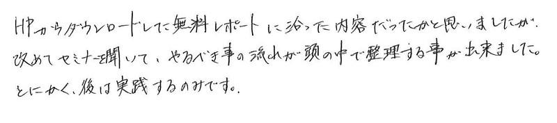 山口県 株式会社防長工務 代表取締役 岡成様