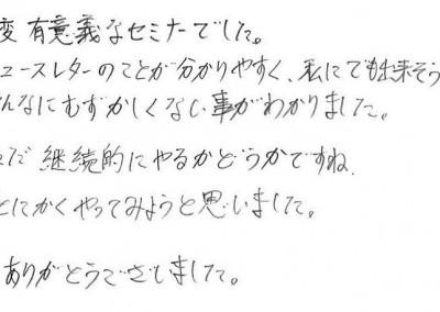 福岡県 有限会社ステップ技建 代表取締役 松永様