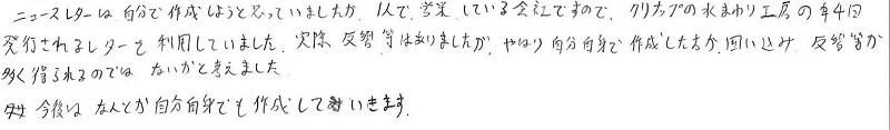 福岡県 建築工務 笱 代表取締役 古賀様