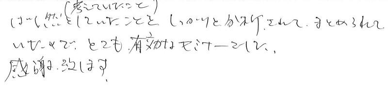 熊本県 代表取締役 K様