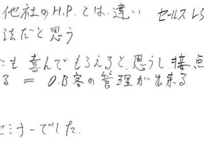 福岡県 代表取締役 T様