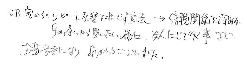 熊本県 代表取締役 M様