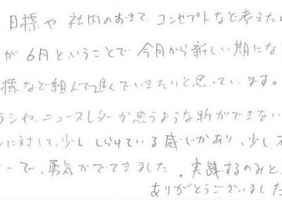 長野県 代表取締役 N様