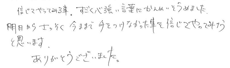 愛知県 営業 K様