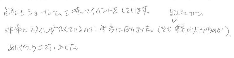 愛知県 代表取締役 Y様