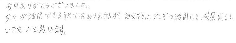 静岡県 代表取締役