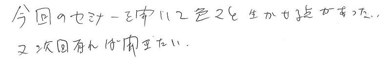 愛知県 代表取締役 W様