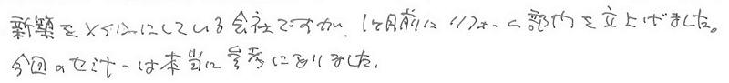 富山県 常務取締役 K様