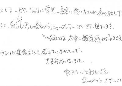 岐阜県 代表取締役 T様