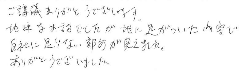愛知県 代表取締役 K様