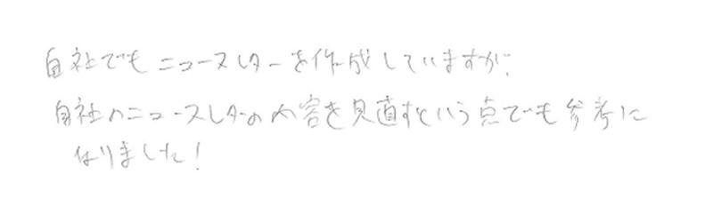 愛知県 代表取締役 H様