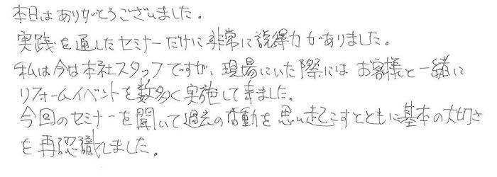 東京都 グループリーダー F様