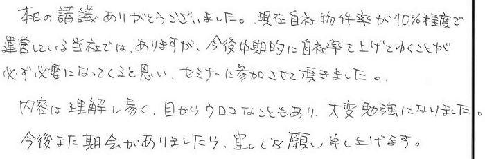 千葉県 取締役営業部長 T様