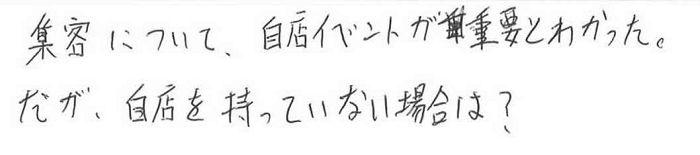 千葉県 代表取締役 A様