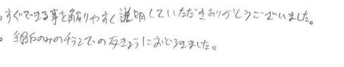 千葉県 マネージャー M様