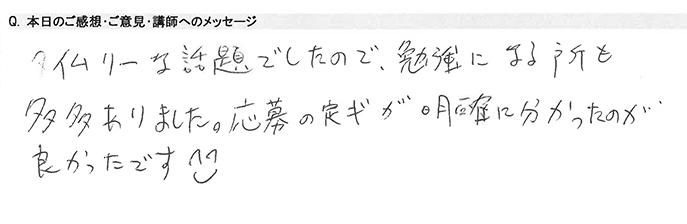 岡山県 代表取締役 I様