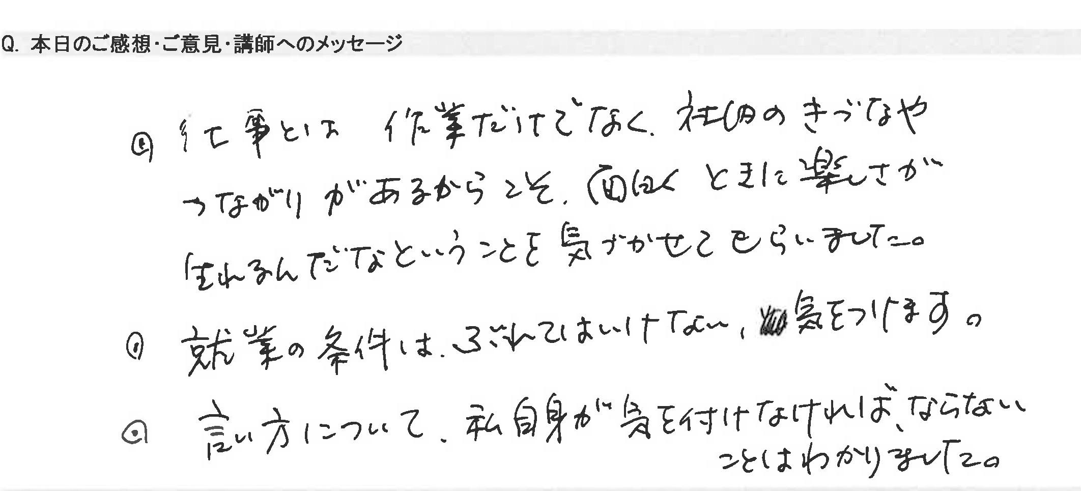 三重県 代表取締役 Z様